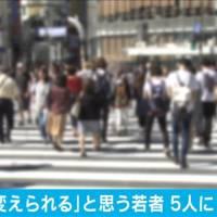 【日本ヒドイ】日本の若者の意識が他国と比べて絶望的「自分は子供で社会への責任はなく、夢も解決したい社会課題もなく、国や社会を変えられないと思っている」