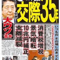 2019/12/03(火)プチニュース「菅長官 桜を見る会招待者名簿の復元依頼を否定」「いつもの「その場しのぎ」でもう7年」など