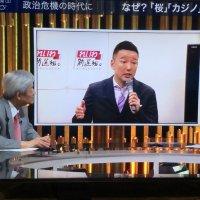 【見直した】田原総一郎氏がNEWS23で山本太郎氏に言及「消費税0、法人税と高所得者の所得税を上げる、具体的な対案を出したのは彼が初めてだ!」