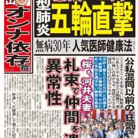 2020/01/27(月)プチニュース「菅官房長官「桜」名簿廃棄記録開示しないのは「国家機密漏えいの危険増すから」」「今時、「共産党だよ、あいつ」とかいう「差別」を大っぴらにふりまく人を市長にしてはいけない」など