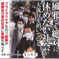 【日本は「風邪でも絶対休めない社会」】「休業補償」もないのに「軽症なら家でじっとしてろ」は不可能、他国は検査して政府が「休業補償」