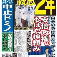 2020/02/18(火)プチニュース「ホテルの書面ないと「首相は負け」 元裁判官が見る答弁」「山梨で宿泊キャンセル3万件 「外国人も日本人も減少」など
