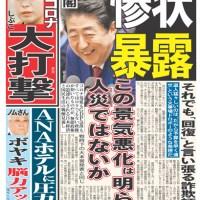 2020/02/20(木)プチニュース「日本の現状はⅠヶ月前の武漢だ」「催し中止「一律の要請しない」 新型肺炎で厚労省が声明」など