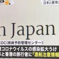 【状況悪化】米保健当局が日本と香港に「渡航注意情報」感染経路の分からない新型コロナウイルスの感染の報告で