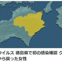 【速報】クルーズ船から戻った徳島の女性、新型コロナに感染確認
