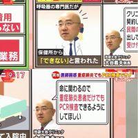 【日本コロナの現実】モーニングショーで大谷医師が告発「重症肺炎患者でもPCR検査できず」ネットでも「検査してもらえない」「 検査してくれない」の声