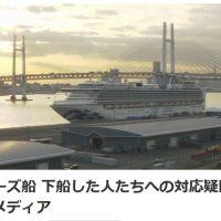 【酷過ぎるもん】クルーズ船、海外メディア が下船した人たちへの日本政府の対応疑問視「数日後に発症する可能性がある。なぜ公共交通機関で帰宅させた」