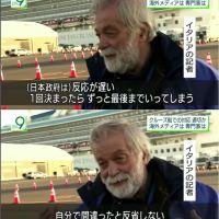 【日本の記者よりイイ!】イタリア人記者「(日本政府は)反応が遅い。1回決まったらずっと最後までいってしまう。間違っても反省しない」(NHKニュースウオッチ9)