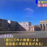【目を覚ませ】ドイツ「週50万件の検査」で低い致死率、膨大な検査で感染者を早期に特定、ちなみに日本は累計で2万3千件の検査・・