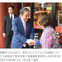【あり得ない】菅官房長官が沖縄訪問、マスクもせず会議(3密)、握手まで⇒ネット「不要不急」「テレワークにしろ」