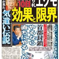 2020/03/31(火)プチニュース「都立学校の休校、GWまで延長へ」「都内の感染者 新たに7人死亡」「大阪 新たに28人の感染確認」など