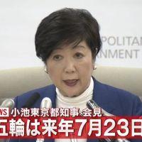 【恥】「無神経の極み」東京五輪の新たな大会日程発表に米紙が痛烈批判、森会長は「神頼みみたいなところはあるが、そうした気持ちが必ず通じていくと思う」