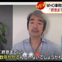 【長期戦に】WHO事務局長上級顧問・渋谷健司氏「欧州のピークは1~2か月先」「人口の60~80%が免疫を持つまでは続く」「(終息までに)数年」