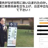 【拡散!】安倍総理に調査求め森友自殺職員の妻がネット署名運動開始、ものすごい勢いで署名が集まる