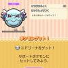 【ポケとるスマホ】ポケモンリストNO.049ニドリーナステータス
