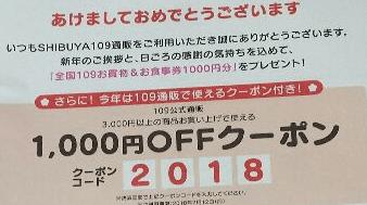 109クーポンコード番号