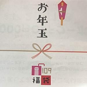 渋谷109オンラインショップクーポン