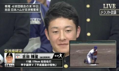 日ハム吉田輝星選手