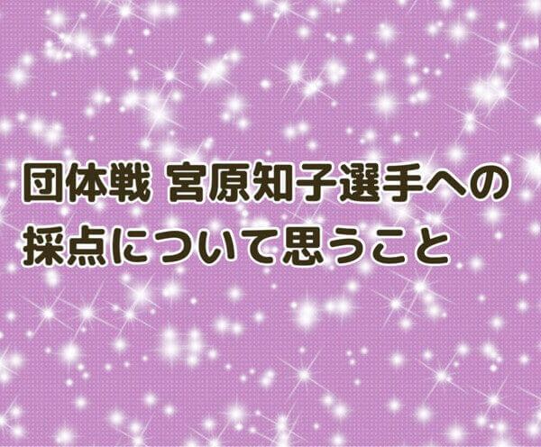 01.宮原知子選手の採点について思うこと