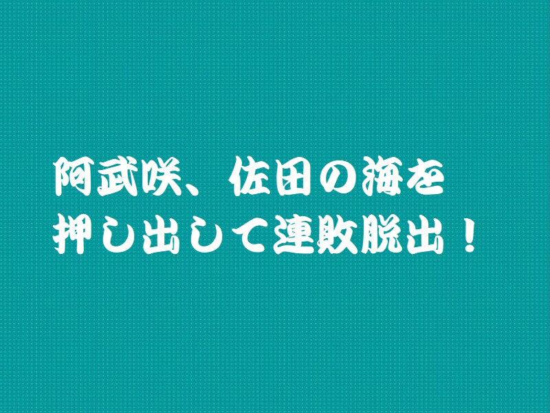 阿武咲、佐田の海を押し出して連敗脱出!アイキャッチ