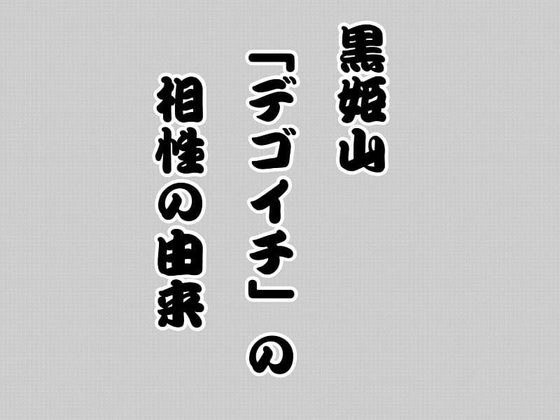 黒姫山「デゴイチ」の愛称の由来アイキャッチ