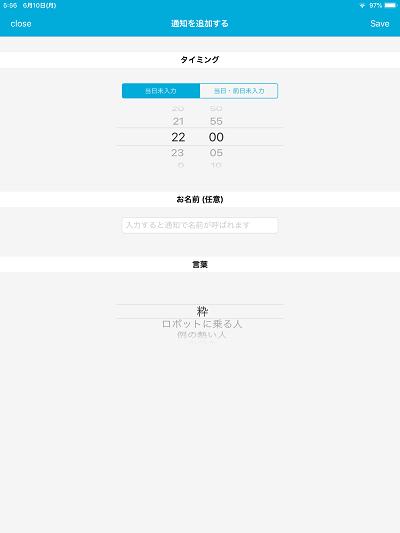 アプリ「継続」の通知設定画面