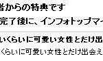[詐欺!?] 恋愛ブートキャンプ レビュー 評価 暴露 実際入手 口コミはここ!!