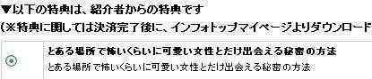 [詐欺!?] ■彼女のDNA■ レビュー 評価 暴露 実際入手 口コミはここ!!