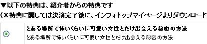 (レビュー) [詐欺!?] 442ページの恋愛の教科書 レビュー 評価 暴露 特典あり 口コミはここ!!