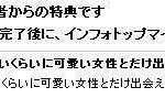 (レビュー) [詐欺!?] 美女セックスなだれ込みテンプレート レビュー 評価 暴露 特典あり 口コミはここ!!