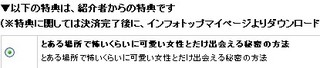 """""""瞬恋""""(しゅんれん) 詐欺!? 口コミ レビュー 評価 特典 暴露しています 見ないと損!!"""