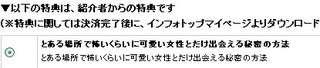 [セット版]キャバ嬢スナイパー レビュー 評価 暴露 実際入手 口コミはここ!!