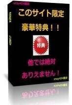 [詐欺!?] 藤堂亮也のQuick Judgment レビュー 評価 暴露 口コミはここ!!