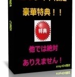 [詐欺!?] 「秘密のビデオ」AV業界のレジェンド戸川夏也 レビュー 評価 暴露 口コミはここ!!
