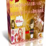 <やってみた!?> BMP -BUYMA Masters Project- 特典 レビュー 評価 暴露 口コミはここ!!
