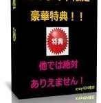 [緊急入手!?] 恋愛メール大百科 ~彼女のココロを遠隔操作する技術 レビュー 評価 暴露 口コミはここ!!