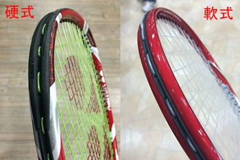 テニスのラケットのフレーム比較