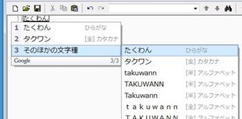 たくわんの漢字変換