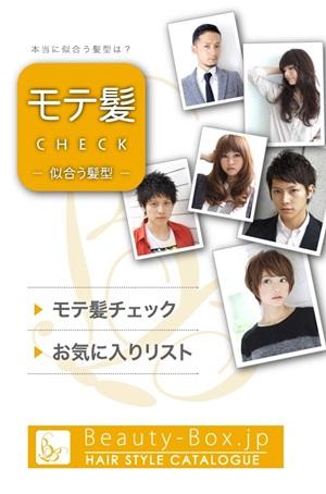 中学生のモテる髪型アプリ