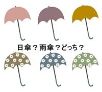 日傘と雨傘どっち?