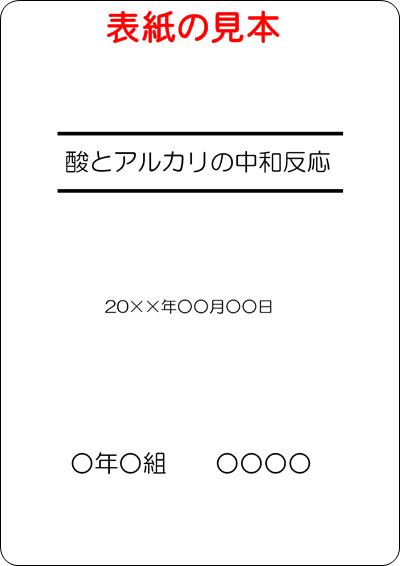 自由研究レポートの表紙