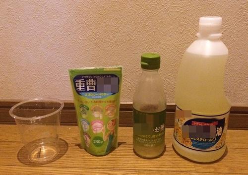 酸とアルカリの中和準備