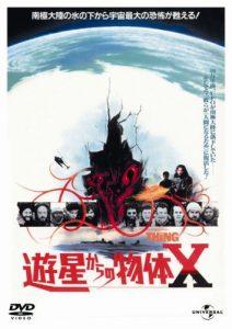 『遊星からの物体X』(82)