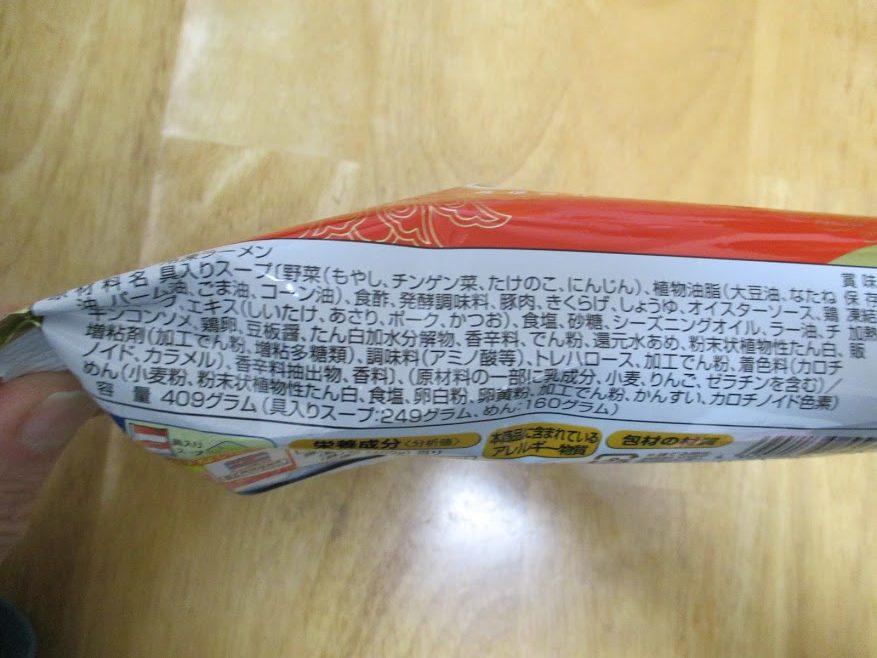 酸辣湯麺(マルハニチロ)の原材料