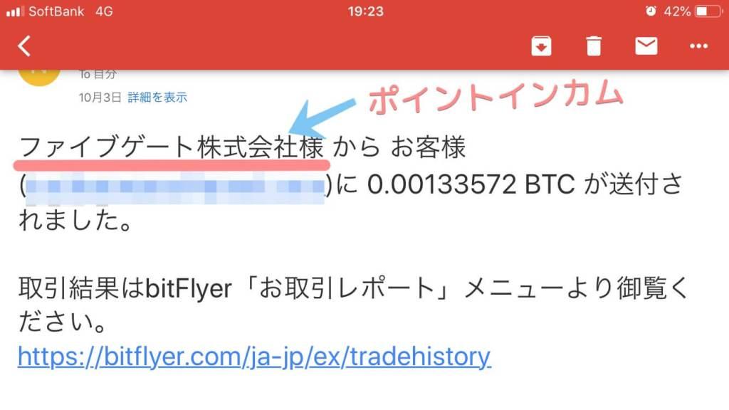 bitFlyerからすぐにメールが届いた