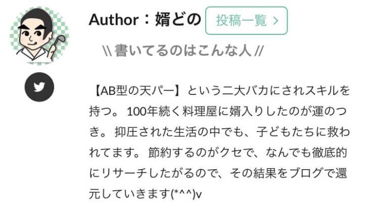 記事を書いた人の「Autherアイコン」をスマホのお絵かきアプリで作って公式アバターサービスのGravatarに登録してみました|WordPress