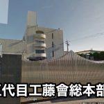 特定危険指定暴力団五代目工藤会総本部