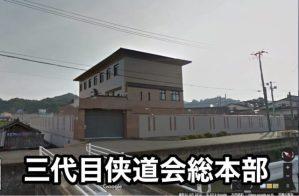 三代目侠道会総本部