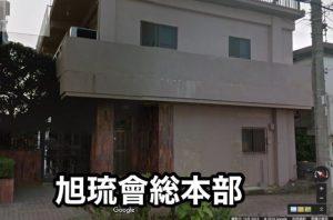 旭琉會総本部
