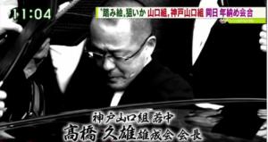 高橋久雄雄成会会長